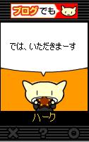 ハーク-02.png