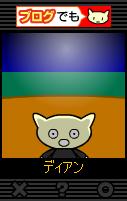 dian_20070201 (21).png