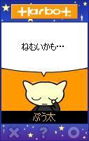ハボオオモノ8.jpg